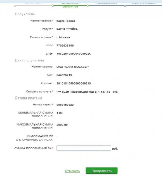 Ввод необходимой суммы и подтверждения платежа на сайте Сбербанка