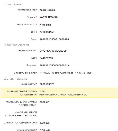 Подтверждение суммы платежа на сайте Сбербанка