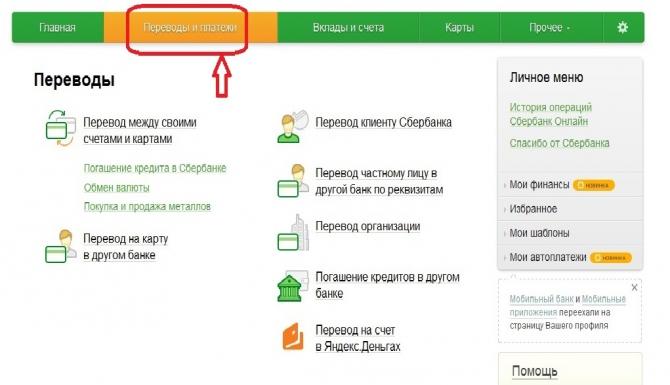 Вкладка «Переводы и платежи» на сайте Сбербанка