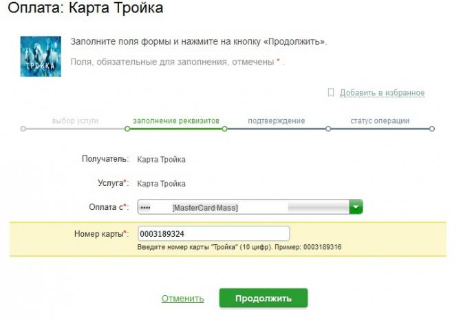 """Ввод номер карты """"Тройка"""" на сайте Сбербанка"""