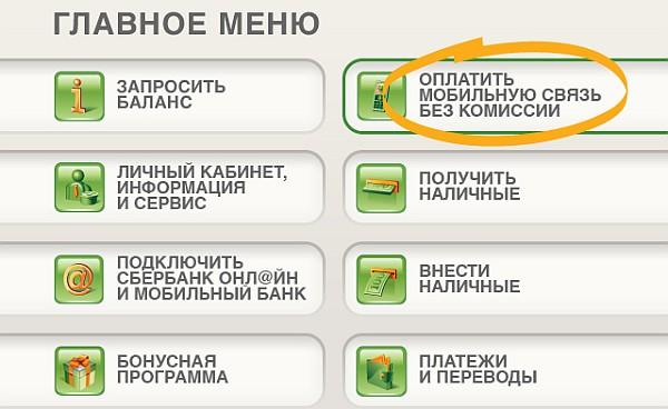 Главное меню на терминале самообслуживания Сбербанка