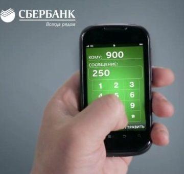 как перевести деньги с телефона билайн на карту сбербанка через телефон 900инком авто отзывы кредит покупателей
