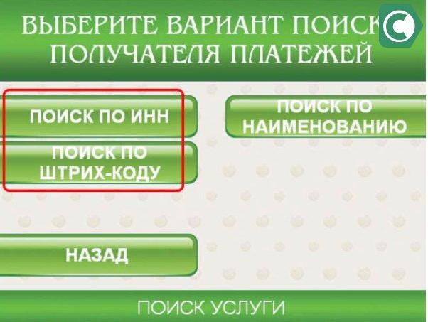 """Выбор кнопки """"Поиск по штрих-кода"""" на экране терминала"""
