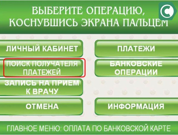 Выбор операции на экране терминала