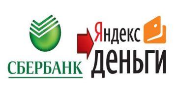 перевод с яндекс деньги на сбербанк без комиссии