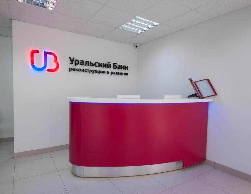 Отделение Уральского банка реконструкций и развития
