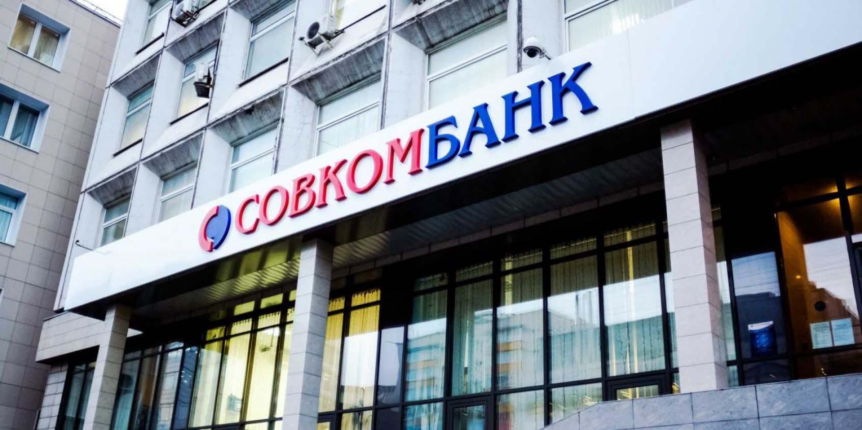 Отделение «Совкомбанк»