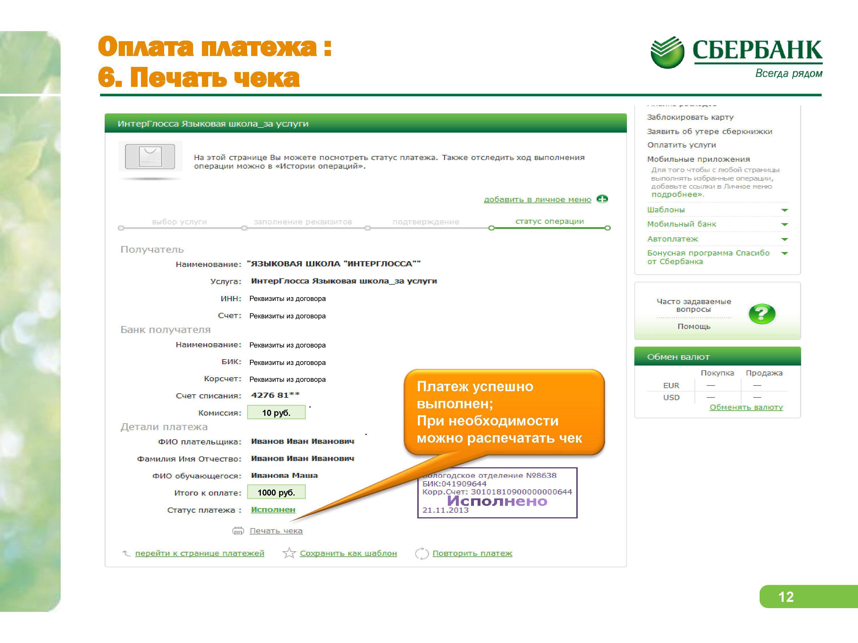 Изображение - Как распечатать чек через сбербанк онлайн Prezentatsiya-SBOL-InterGlossa_12