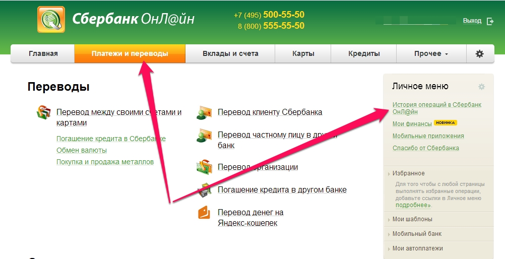 Изображение - Как распечатать чек через сбербанк онлайн istoriya