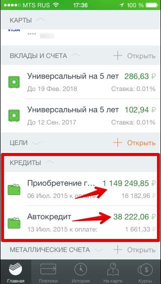 Остатки по кредиту в мобильном приложении Сбербанка