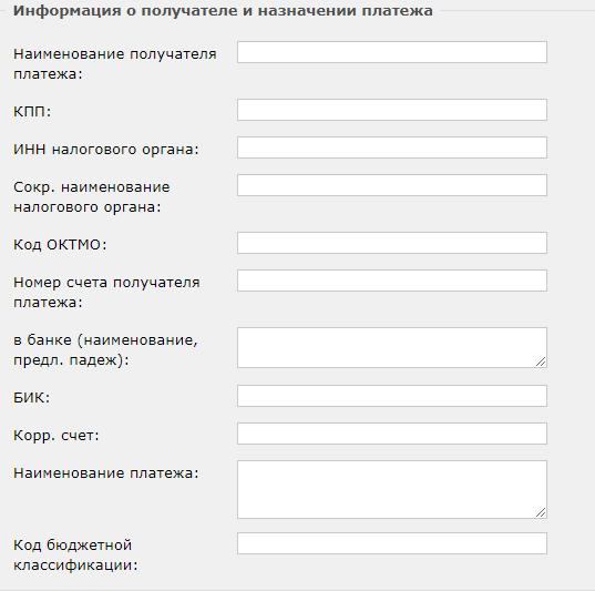 Заполнение информации о получателе и назначении платежа при оформлении квитанции Сбербанка формы ПД-4сб