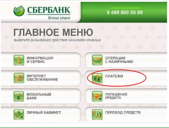Раздел «Платежи» на терминале Сбербанка
