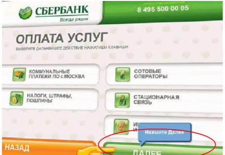 Раздел «Оплата услуг» на терминале Сбербанка