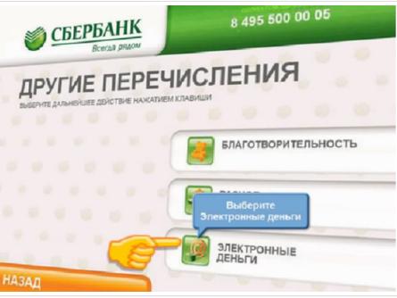 Раздел «Электронные деньги» на терминале Сбербанка