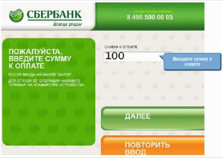 Ввод суммы для оплаты на терминале Сбербанка