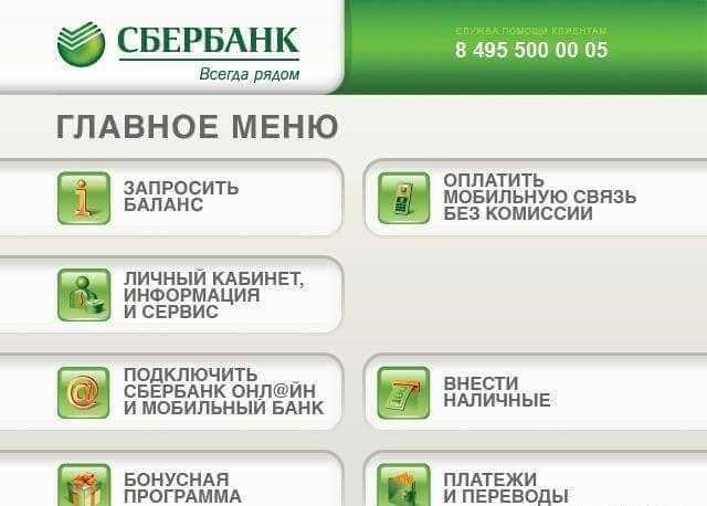 Главное меню на экране банкомата Сбербанка