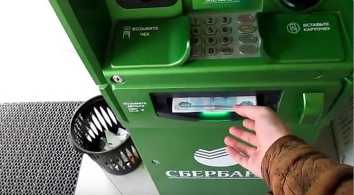 Выдача наличных средств в банкомате Сбербанка