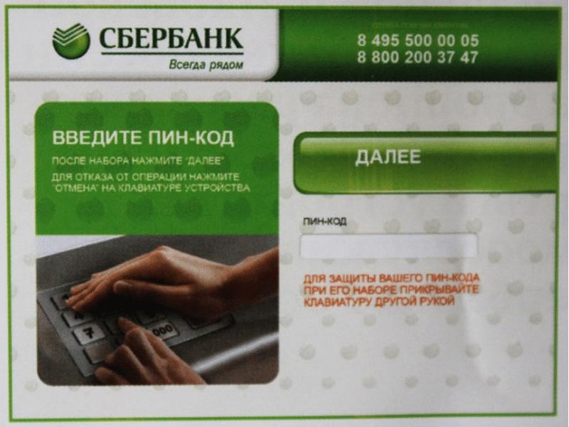 Ввод ПИН-кода на банкомате Сбербанка