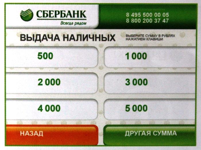 Раздел «Выдача наличных» на экране банкомата Сбербанка