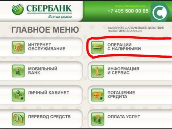Раздел «Операции с наличными» на экране банкомата Сбербанка
