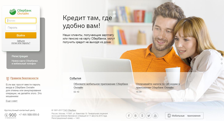 Главная страница Сбербанка Онлайн с формой для входя в личный кабинет