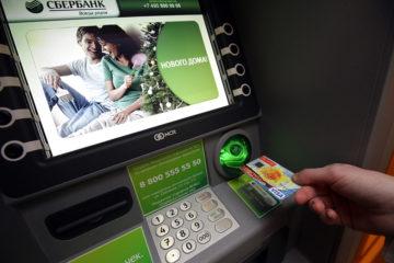 Изображение - Как снять деньги с карточки в банкомате сбербанка viza-360x240