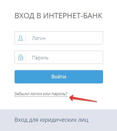Кнопка «Забыли логин или пароль» на главной странице авторизации в интернет-банк Совкомбанка