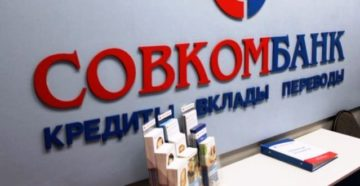 Отделение Совкомбанка