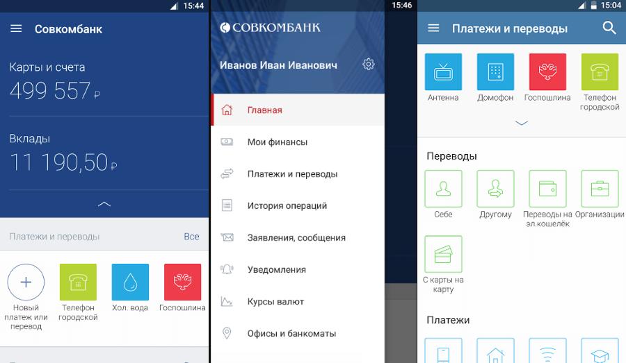 Интерфейс приложения «Мобильная Сберкнижка» Совкомбанка