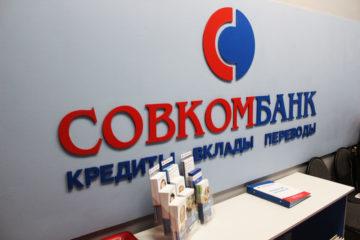 3 способа вернуть страховку по кредиту в Совкомбанке