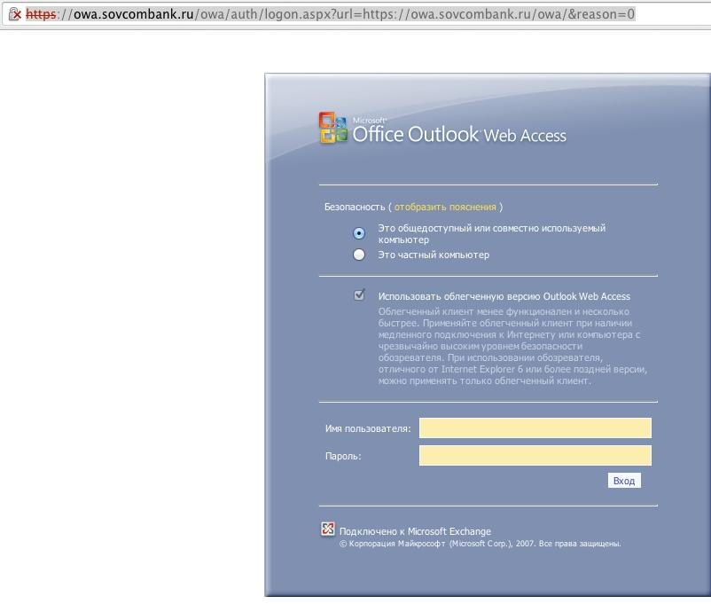Ввод логина и пароля для входа в личный кабинет корпоративной почты Outlook Совкомбанка