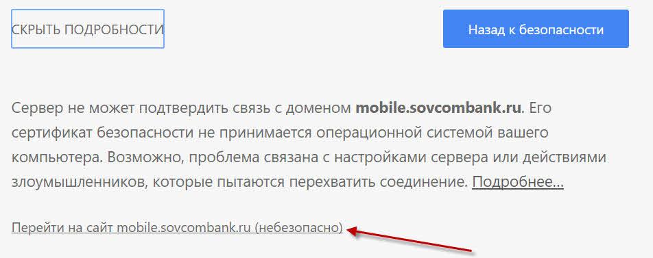 Ссылка «Перейти на страницу sovcombank.ru (небезопасно)» на сайте Совкомбанка