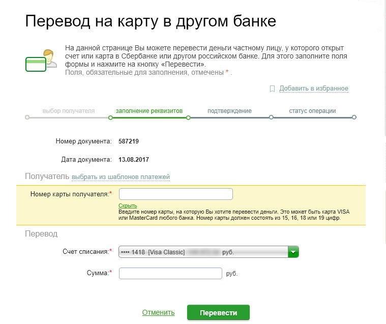 Перевод денег на карту Совкомбанка через Сбербанк Онлайн