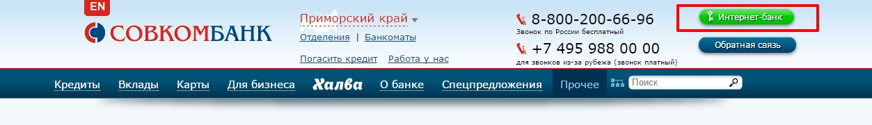 Вход в интернет-банк на сайте Совкомбанка