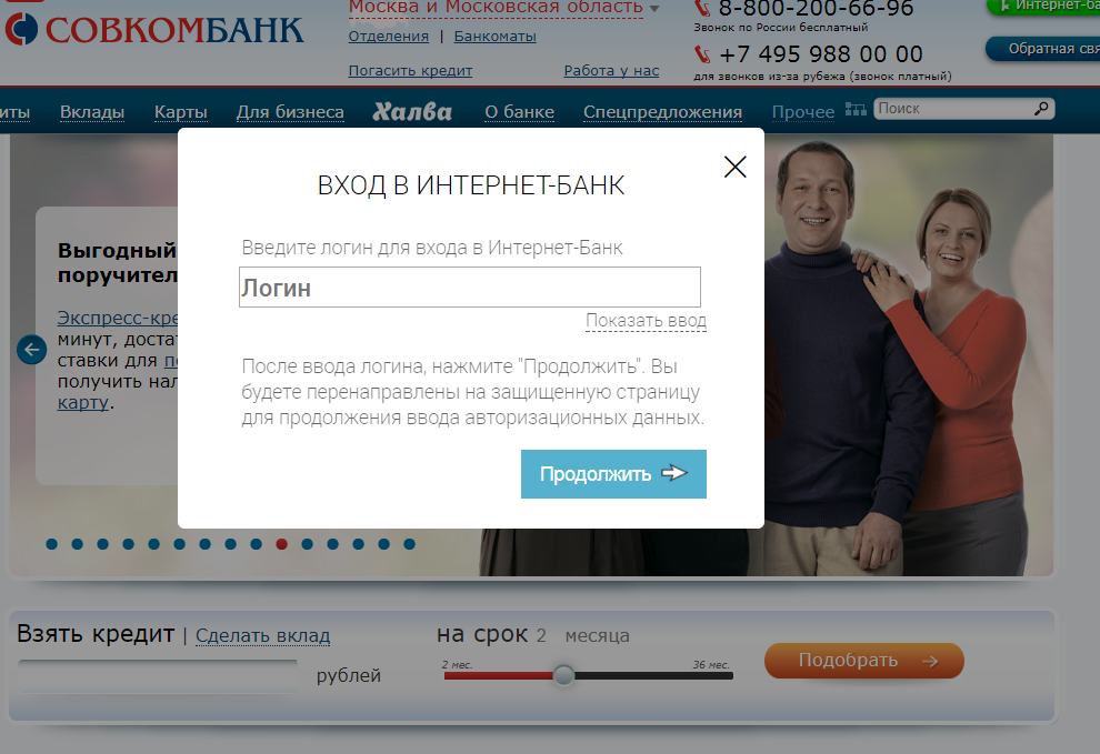 Ввод логина для входа в интернет-банк на сайте Совкомбанка