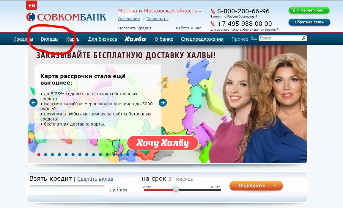 Раздел «Вклады» на сайте банка Совкомбанк