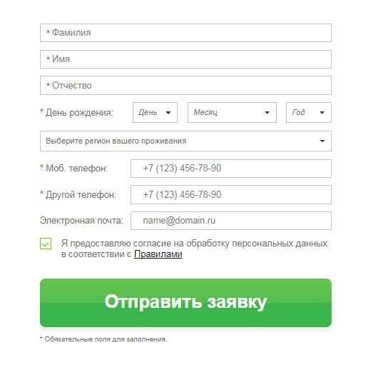 Заявка на оформление кредита онлайн на сайте «Кредитный доктор»