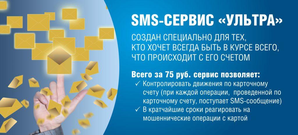 SMS-сервис «Ультра» от Совкомбанка