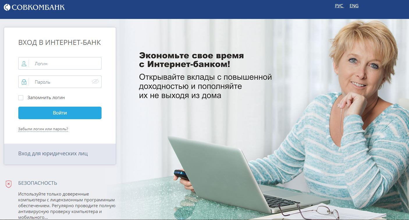 Вход в интернет-банк банка Совкомбанк