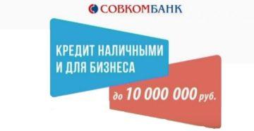 Логотип Совкомбанка с рекламой кредита