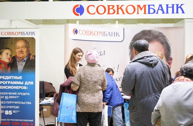 Люди в офисе Совкомбанке