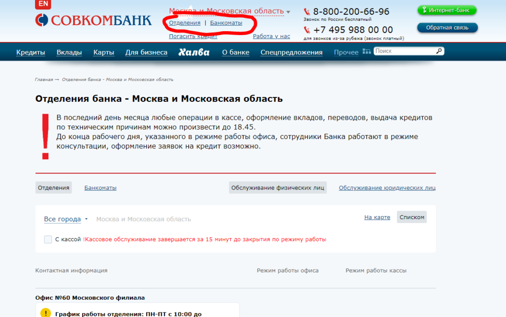 """Раздел """"Отделения и банкоматы"""" на сайте Совкомбанка"""