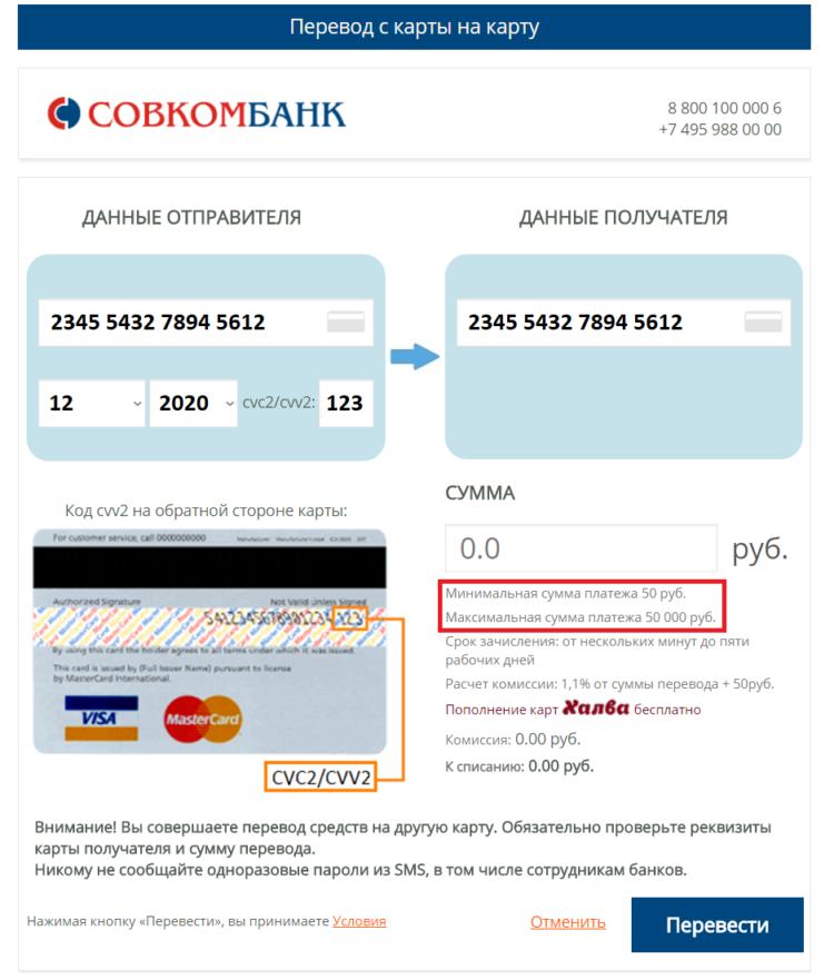 Перевод с карты на карту в интернет-банкинге Совкомбанка