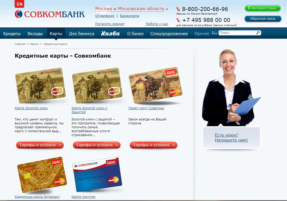 Главная страница сайта банка Совкомбанк
