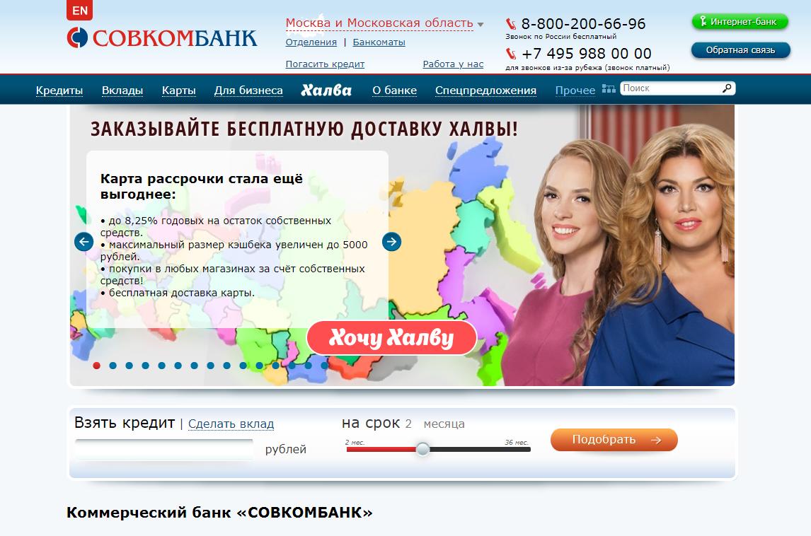 Официальный сайт банка Совкомбанк