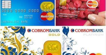 Кредитные карты от Совкомбанка