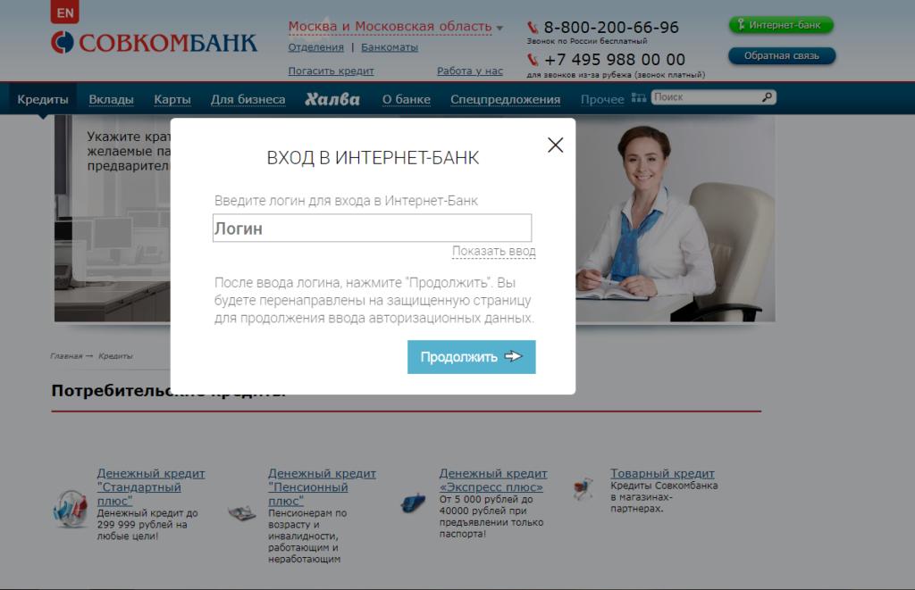 Вход в интернет-банк на сайте банка Совкомбанка