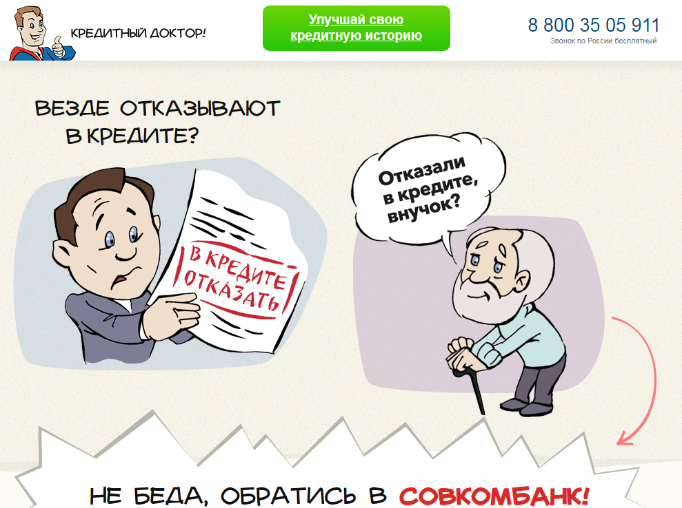 """Официальный сайт """"Кредитного доктора"""""""