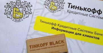 Информация о Тинькофф банке