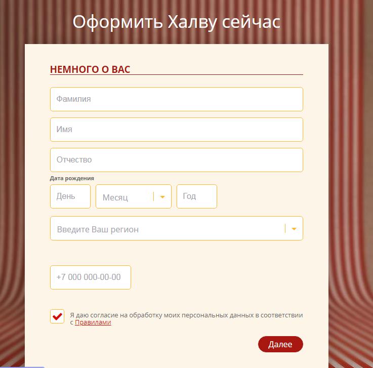 """Заполнение анкеты на оформление карты """"Халва"""""""